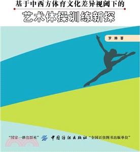 基於中西方體育文化差異視閾下的藝術體操訓練新探(簡體書)