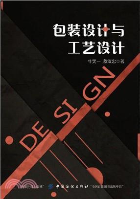 包裝設計與工藝設計(簡體書)