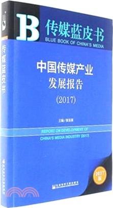 中國傳媒產業發展報告2017(簡體書)