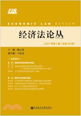 經濟法論叢 2017年第2期(總第30期)(簡體書)
