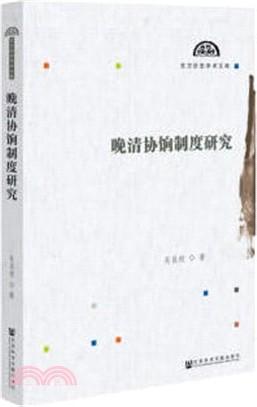 晚清協餉制度研究(簡體書) | 拾書所