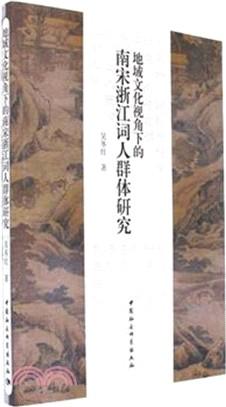 地域文化视角下的南宋浙江词人群体研究