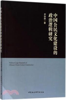 中國公民文化建設的政治邏輯研究(簡體書)
