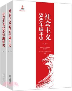 社會主義500年編年史(簡體書)