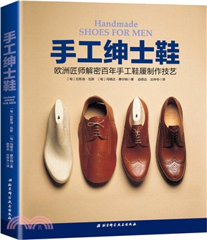 手工紳士鞋:歐洲匠師解密百年手工鞋履製作技藝(簡體書)