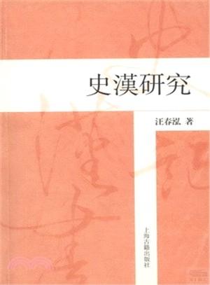 史漢研究(簡體書)
