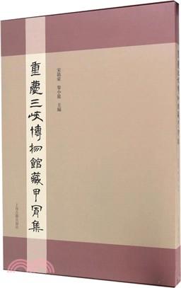 重慶三峽博物館藏甲骨集 /