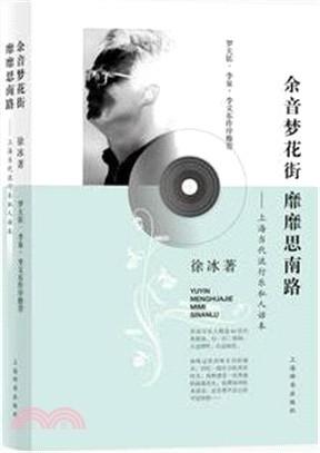 餘音夢花街 靡靡思南路:上海當代流行樂私人話本(簡體書)