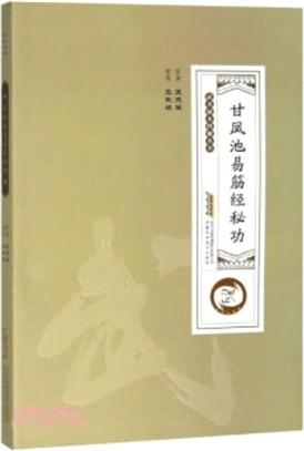 甘鳳池易筋經秘功(簡體書)