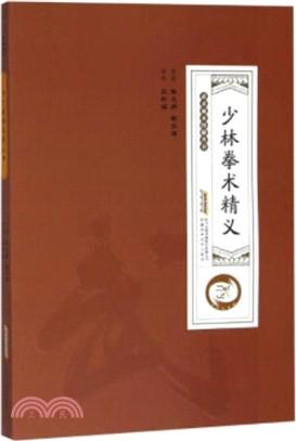 少林拳術精義(簡體書)