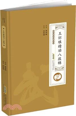 王懷琪精功八段錦(簡體書)
