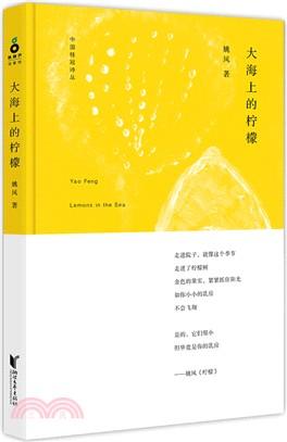 大海上的檸檬(簡體書)