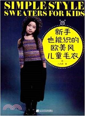 新手也能織的歐美風兒童毛衣(簡體書)