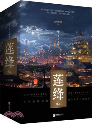 蓮絳•緣起(全三冊)(簡體書)