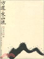 方道‧文山流(簡體書)