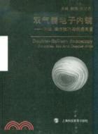 雙氣囊內鏡電子內鏡:原理、操作技巧與疾病圖譜(簡體書)