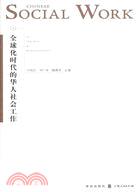 全球化时代的华人社会工作