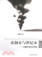 帝制末與世紀末︰中國文學文化考論(簡體書)