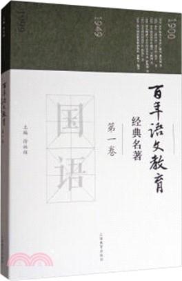 百年语文教育经典名著. 第一卷