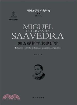 塞萬提斯學術史研究 = Estudios Sobre La Historia De Estudios Cervantinos