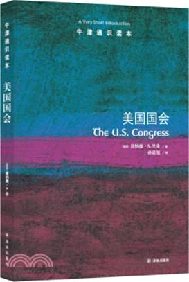 美國國會(簡體書)