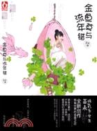 金魚莫與流年錯(簡體書)