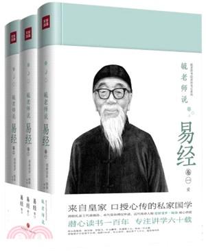 毓老師說易經(三卷)(簡體書)(預計到貨日2018/10/19)