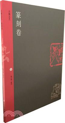 天衡五藝:篆刻卷(簡體書)