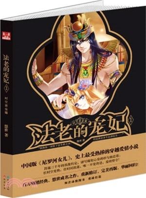 法老的寵妃I:時空黃金鐲(簡體書)