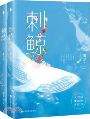 刺鯨(全二冊)(簡體書)