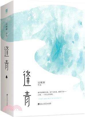 逢青(全二冊)(簡體書)