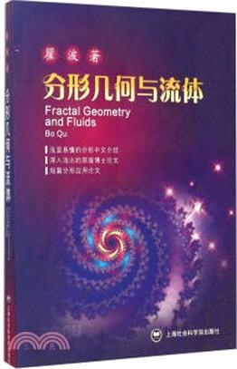 分形幾何與流體