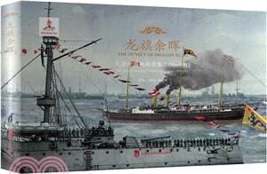 龍旗餘暉:大清帝國艦船圖集1895-1911(簡體書) | 拾書所