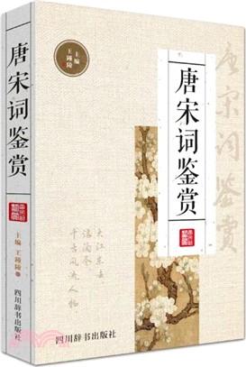 唐宋詞鑒賞(簡體書)