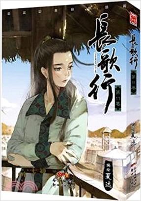 長歌行 第11卷(簡體書)