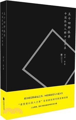 五十四種孤單:中國孤宿人群口述實錄(簡體書)