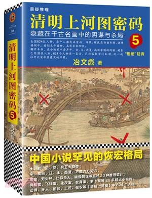 清明上河圖密碼5:隱藏在千古名畫中的陰謀與殺局(簡體書)