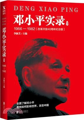 鄧小平實錄3:1966-1982(改革開放40周年紀念版)(簡體書)
