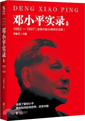 鄧小平實錄4:1982-1997(改革開放40周年紀念版)(簡體書)