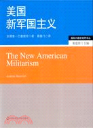 國際問題新視野譯叢:美國新軍國主義(簡體書) | 拾書所