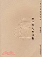 儒學與東亞文明研究叢書:易圖象與易詮釋(簡體書)
