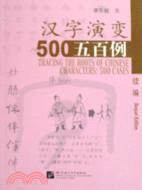 漢字演變五百例: