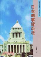 日本刑事诉讼法