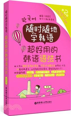 超好用的韓語語法書(第二版)(附有聲電子書、MP3音頻)(簡體書)
