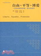 貝貝特人文經典:自由‧平等‧博愛─一位法學家對約(簡體書) | 拾書所