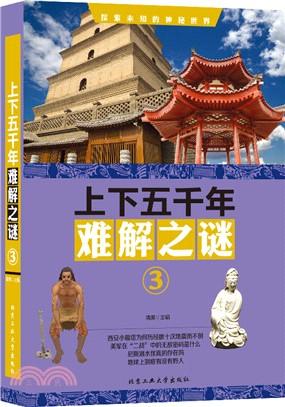 上下五千年難解之謎3(簡體書)