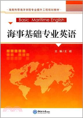 海事基礎專業英語(簡體書)