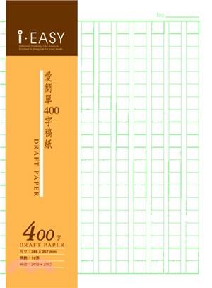 愛簡單400字稿紙(袋裝)