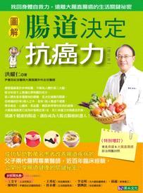 圖解腸道決定抗癌力【增訂版】
