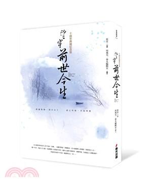 望穿前世今生【十週年典藏紀念版】